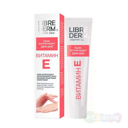 Витамин Е Крем-антиоксидант для рук