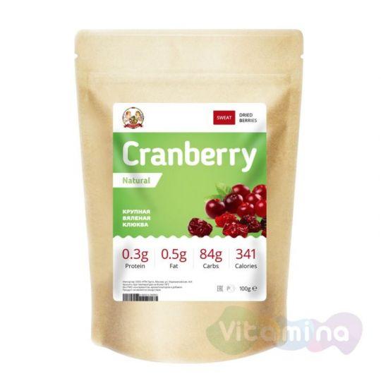 Natural Крупная клюква Вяленная (Cranberry), 100 г